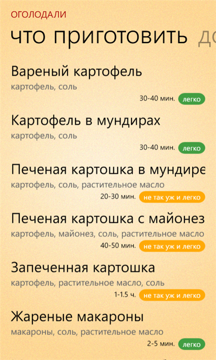 Оголодали для Windows Phone