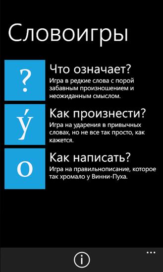 Скачать Словоигры для Microsoft Lumia 950 XL