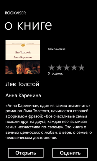 Bookviser для Windows Phone