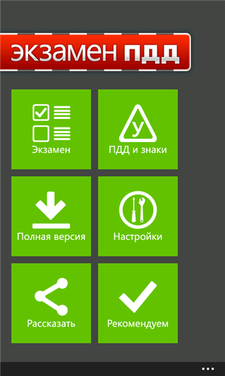 Экзамен ПДД для Windows Phone