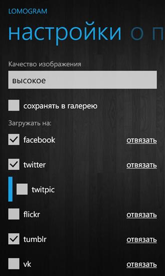 Скачать Lomogram для Nokia Lumia 710