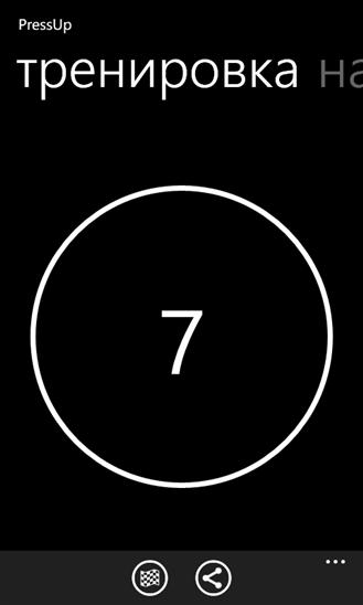 Скачать PressUp для Yezz Monaco 4.7