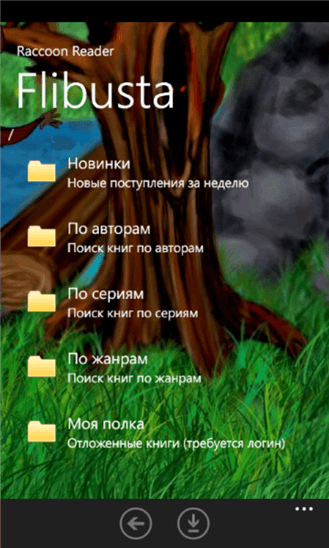 Raccoon Reader для Windows Phone