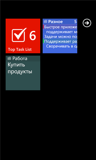Top Task List для Windows Phone
