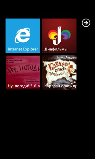 Скачать Диафильмы для Microsoft Lumia 532