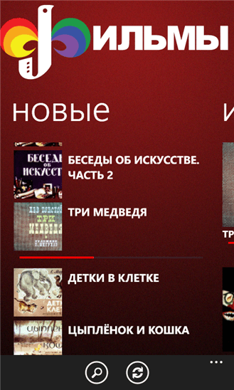 Скачать Диафильмы для Nokia Lumia 510