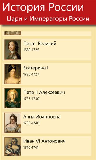 История России для Windows Phone