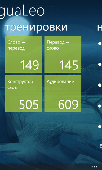 LinguaLeo для Windows Phone