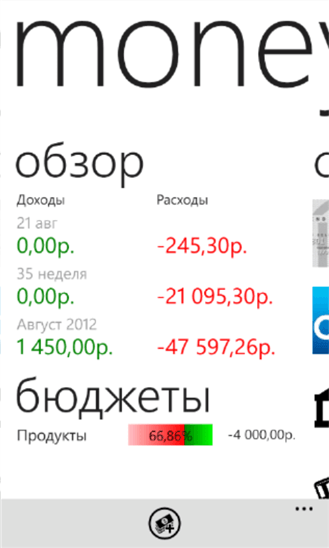 Money Wallet для Windows Phone