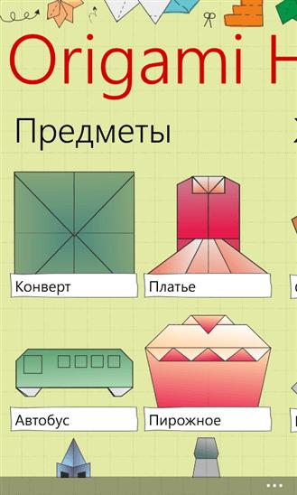 Скачать Origami HD для HTC Surround