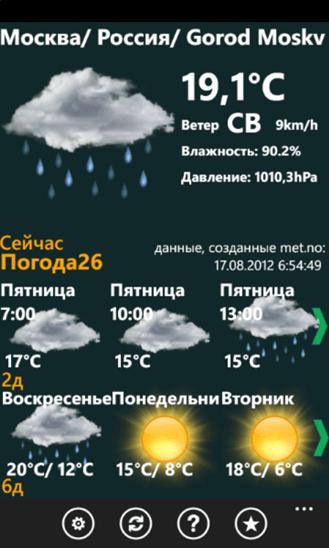 Скачать Погода26 для Microsoft Lumia 430
