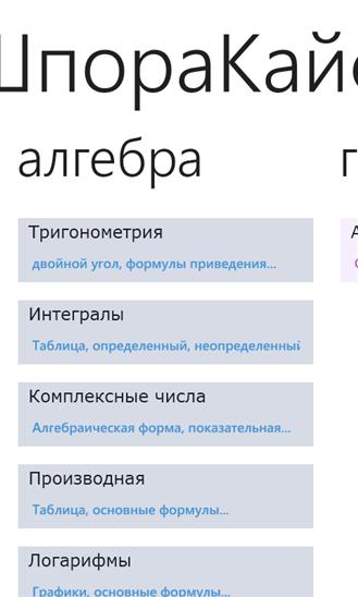 ШпораКайф для Windows Phone