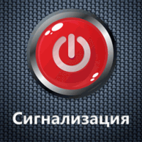 Сигнализация для Windows Phone