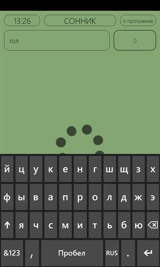 Скачать Сонник для Microsoft Lumia 532