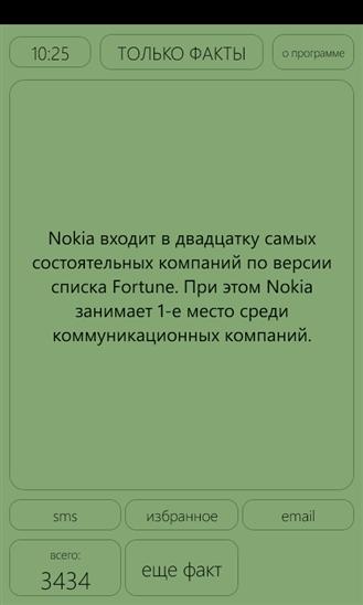 Скачать Только факты для Nokia Lumia 510