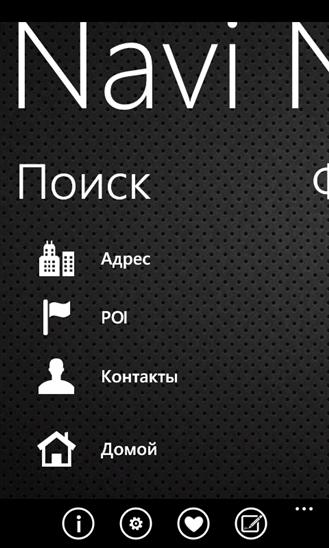 Скачать Navi Ninasus для HTC One M8 for Windows