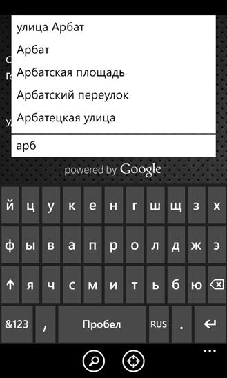 Скачать Navi Ninasus для Nokia Lumia 521