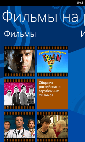 Russian Movies для Windows Phone