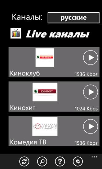 Скачать Русское ТВ для Nokia Lumia 730