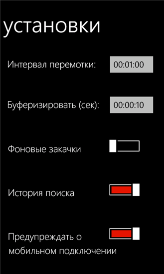 Русское ТВ для Windows Phone