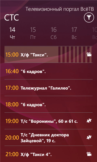 ВсеТВ для Windows Phone