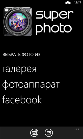 SuperPhoto для Windows Phone