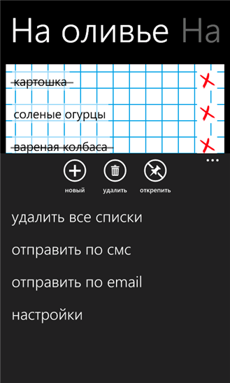 Скачать Мой список покупок 1.1.0.0 для Nokia Lumia 735