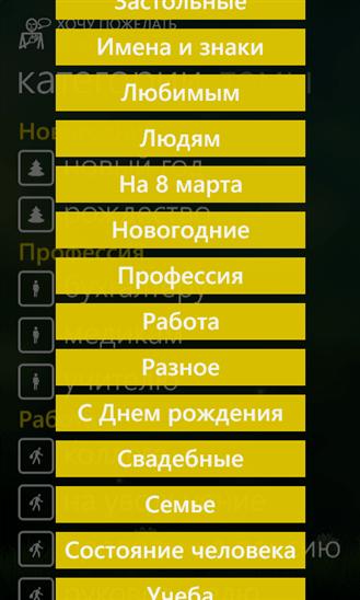 Скачать Хочу пожелать для HTC 7 Trophy