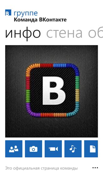 ВКлиент для Windows Phone