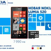 Начинаются продажи Nokia Lumia 520. Старт предзаказов.