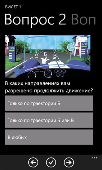 Скачать ПДД РФ для Prestigio MultiPhone 8400 DUO