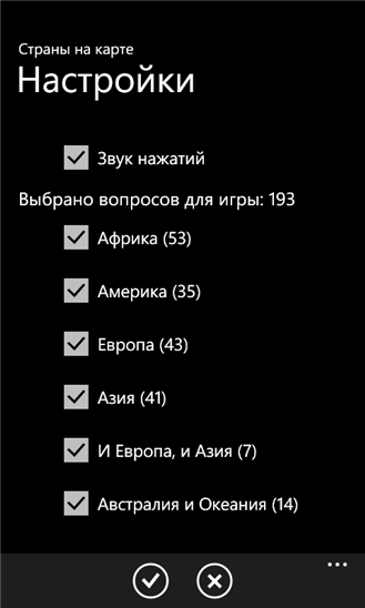 Страны на карте для Windows Phone