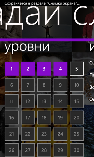 Угадай слово для Windows Phone