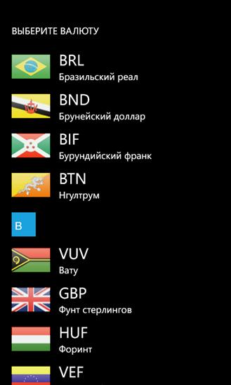 Скачать Exchange для Nokia Lumia 710
