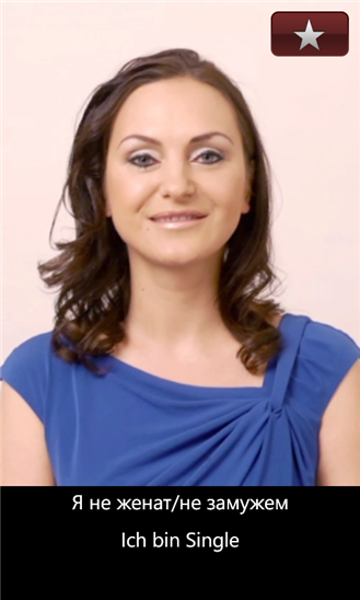 Немецкий LH для Windows Phone