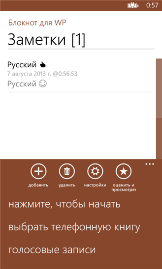 Блокнот для WP для Windows Phone