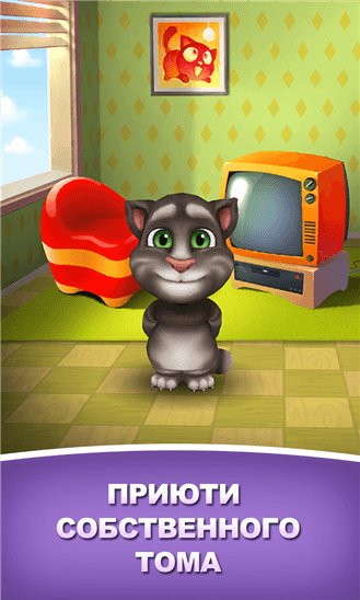 Скачать My Talking Tom для Samsung Omnia 7