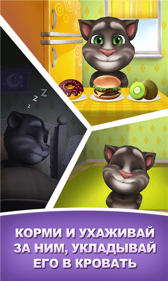 Скачать My Talking Tom для Q-Mobile Dream W473