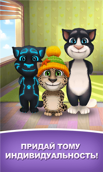 Скачать My Talking Tom для Fujitsu IS12T