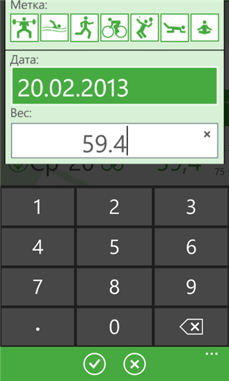 Скачать My Weight Diary для Yezz Monaco 4.7