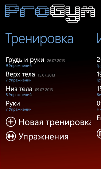 ProGym для Windows Phone