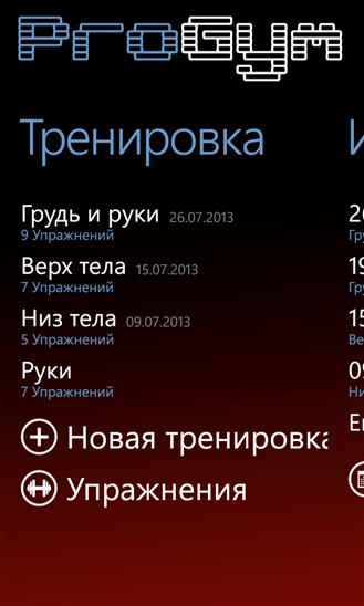 Скачать ProGym для Yezz Monaco 4.7