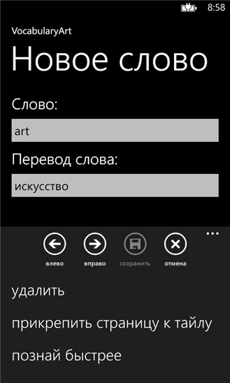 Скачать VocabularyArt для Yezz Monaco 4.7