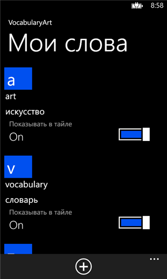 VocabularyArt для Windows Phone