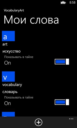 Скачать VocabularyArt для Nokia Lumia 710