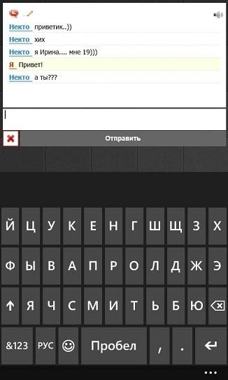 ЧатВдвоём для Windows Phone