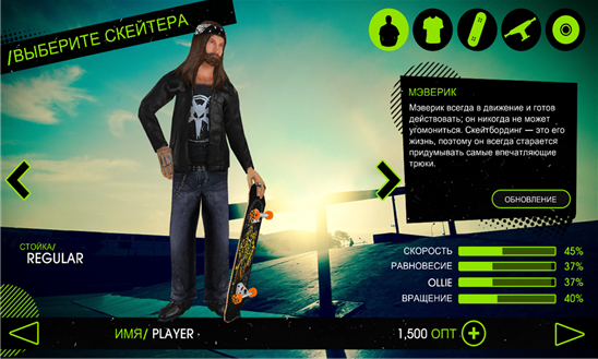 Скачать Skateboard Party 2 для Q-Mobile Dream W473