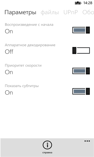 Yxplayer WP8 для Windows Phone