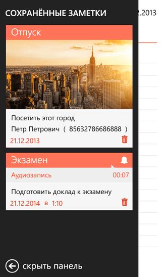 Скачать Заметки+ для Nokia Lumia 820