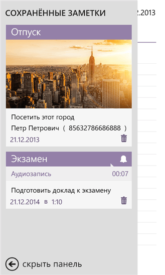Скачать Заметки+ для Q-Mobile Dream W473